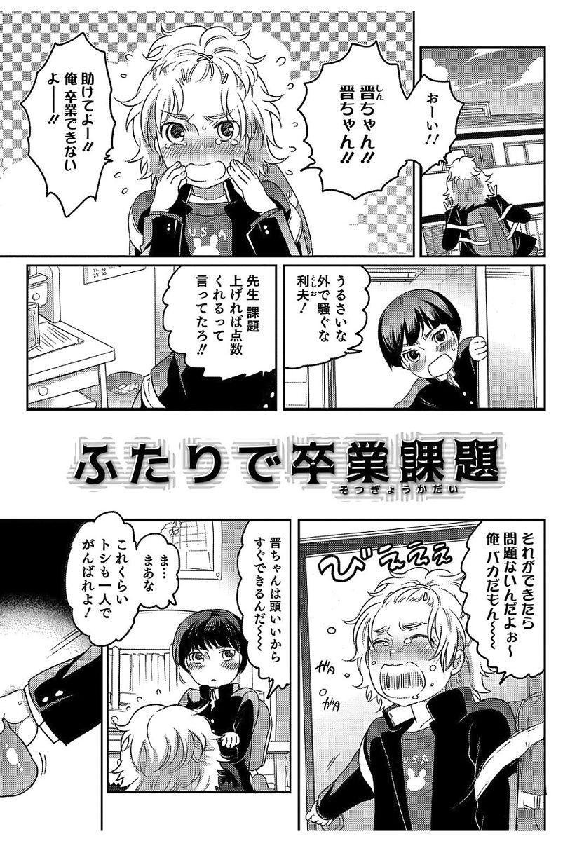 Hakudaku Shounen 182