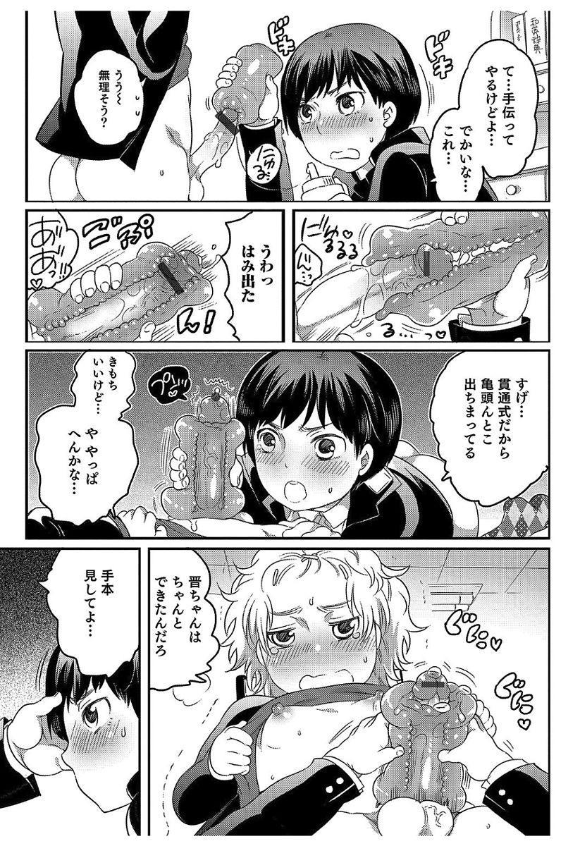 Hakudaku Shounen 184