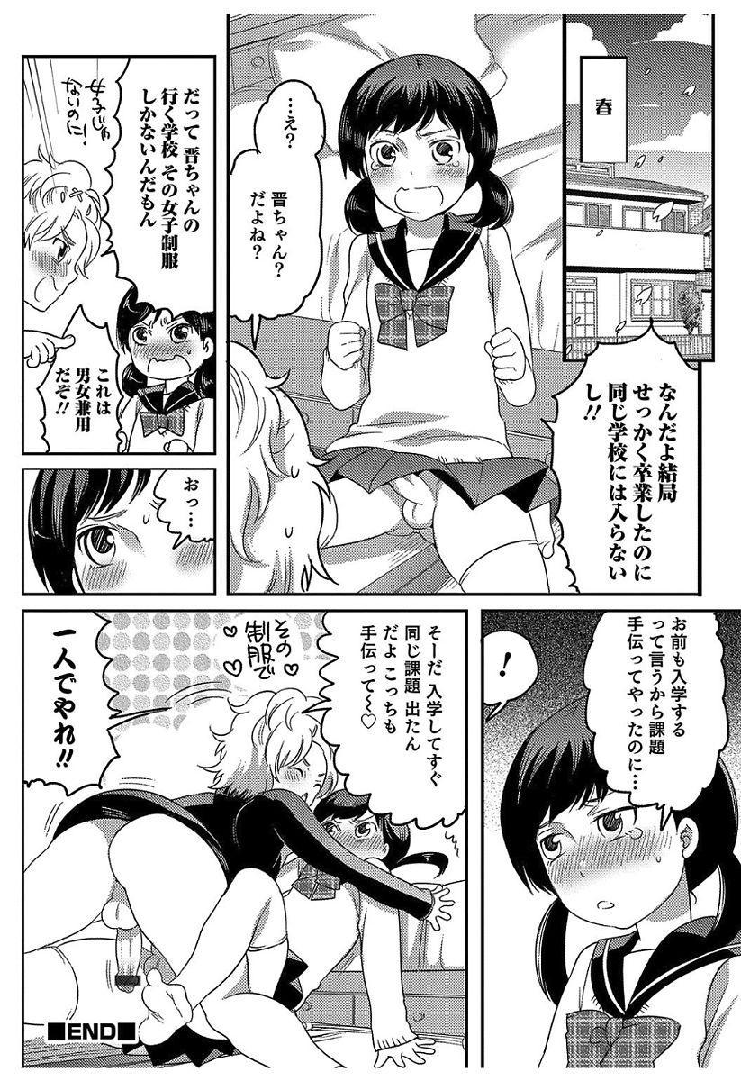 Hakudaku Shounen 193
