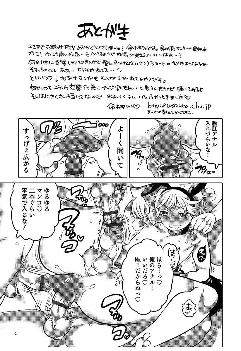 Hakudaku Shounen 194