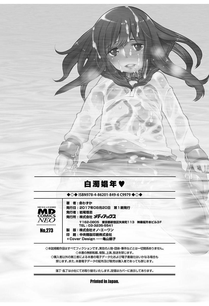 Hakudaku Shounen 197