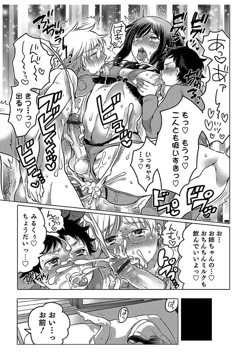 Hakudaku Shounen 42