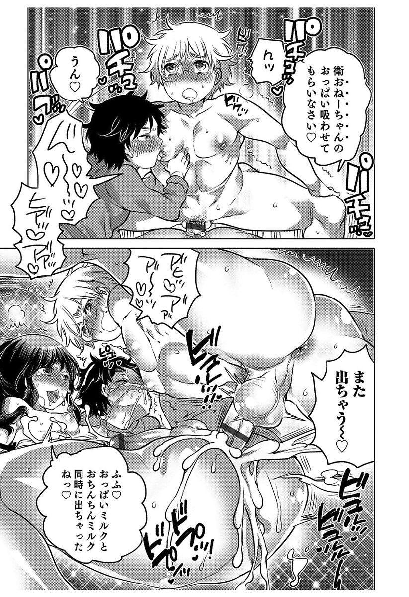 Hakudaku Shounen 44