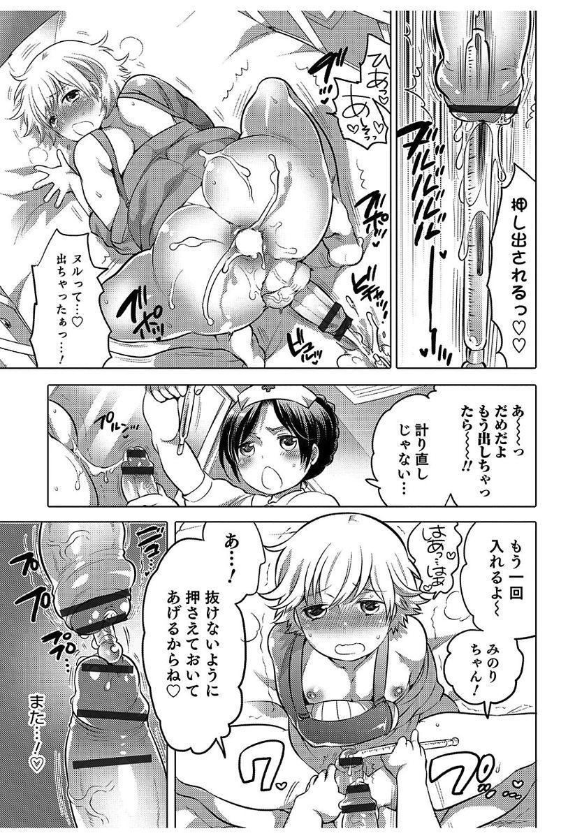 Hakudaku Shounen 56