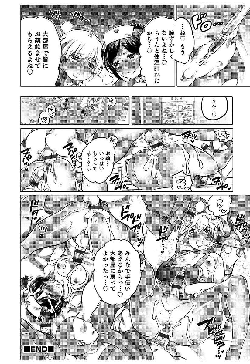 Hakudaku Shounen 59