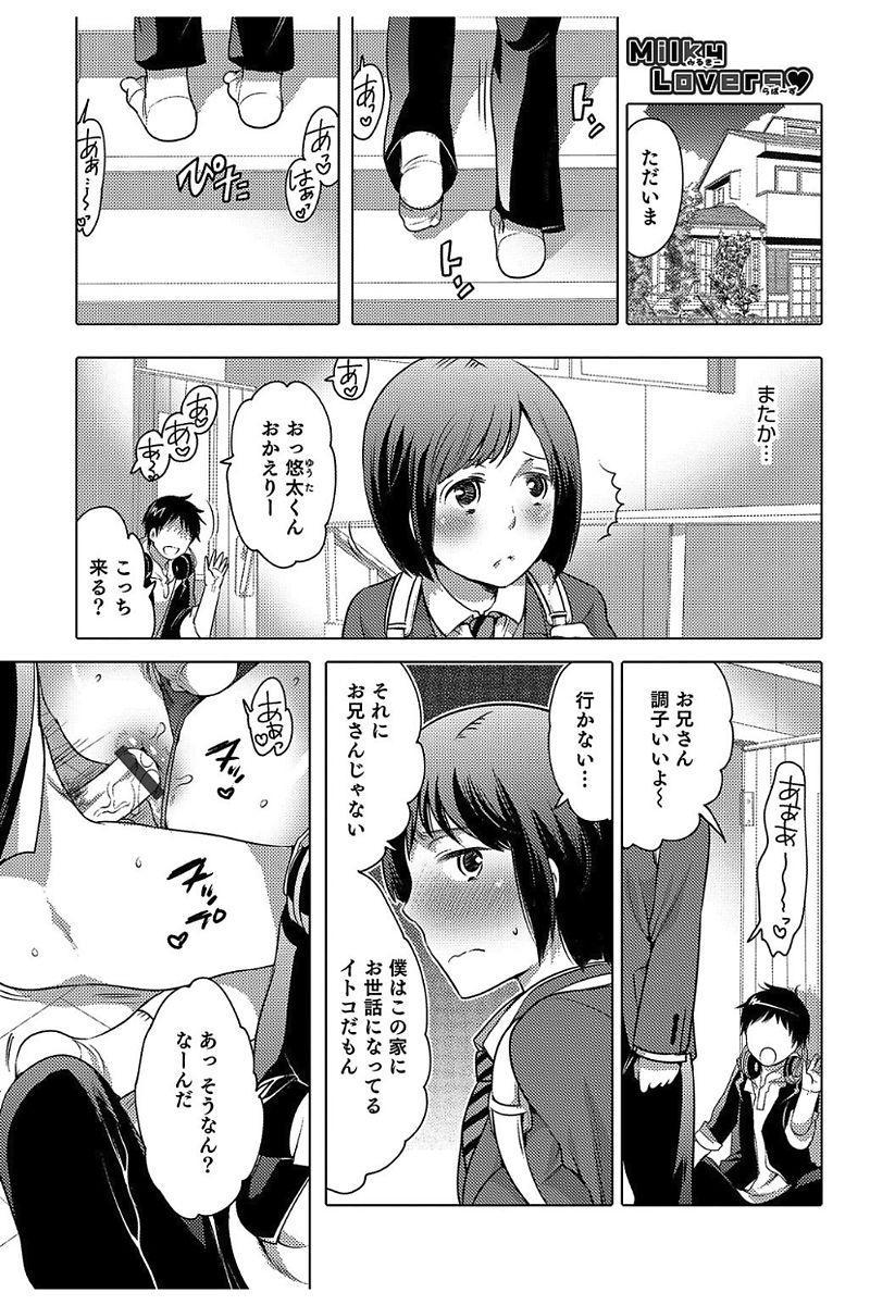 Hakudaku Shounen 60