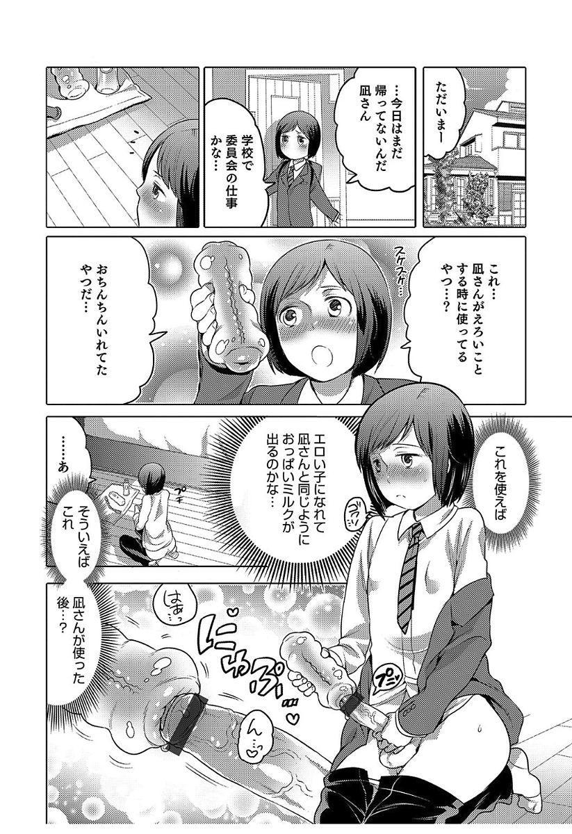 Hakudaku Shounen 63