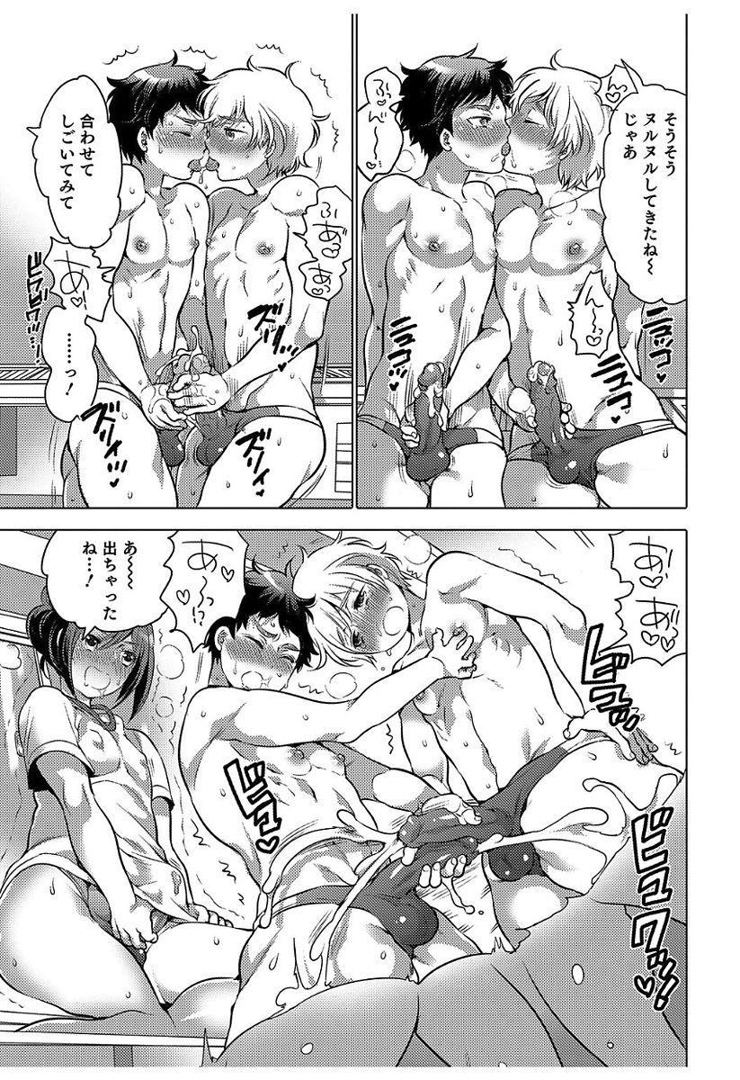 Hakudaku Shounen 78