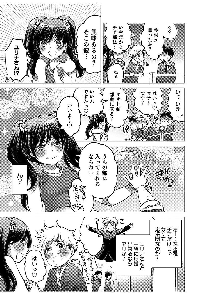 Hakudaku Shounen 8