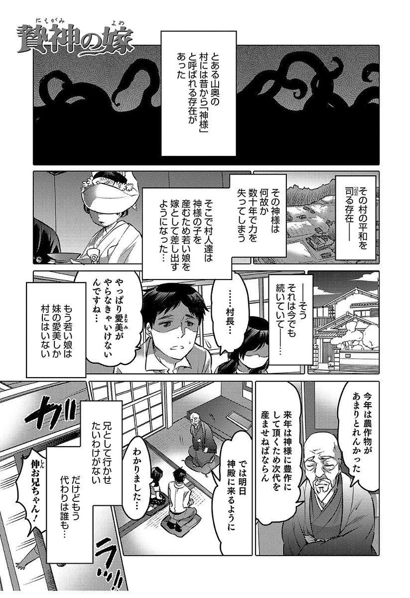 Hakudaku Shounen 92