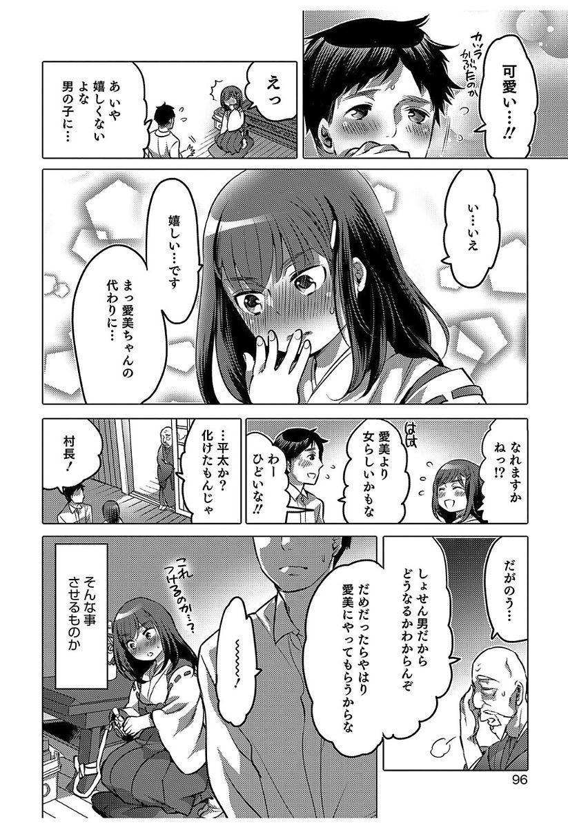 Hakudaku Shounen 95