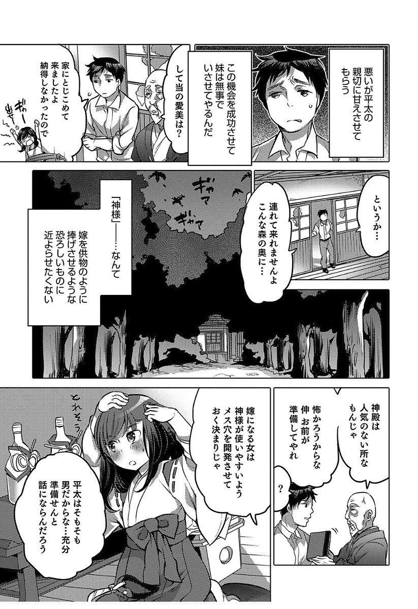 Hakudaku Shounen 96