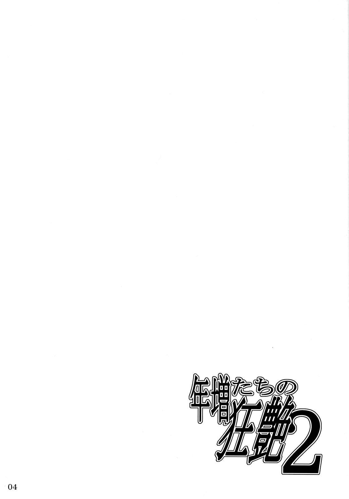 Toshima-tachi no Kyouen 2 3