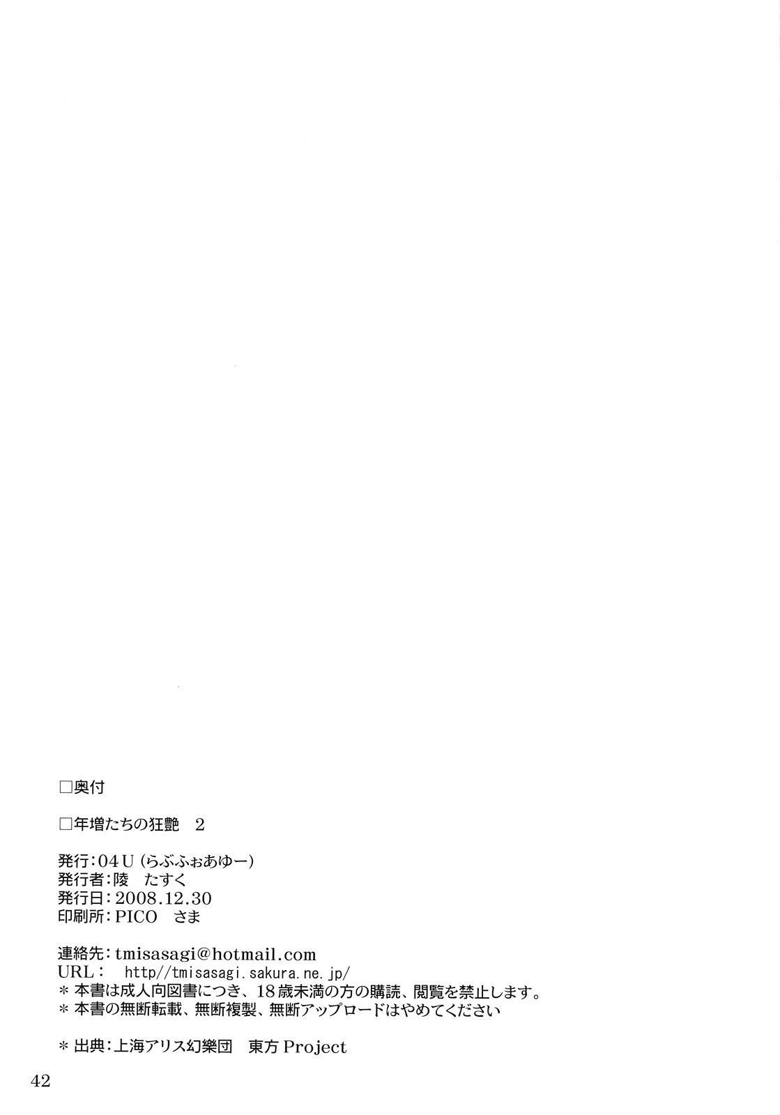 Toshima-tachi no Kyouen 2 41