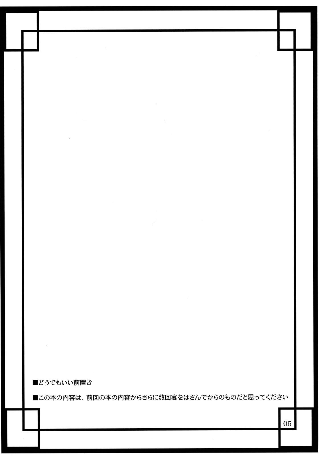 Toshima-tachi no Kyouen 2 4