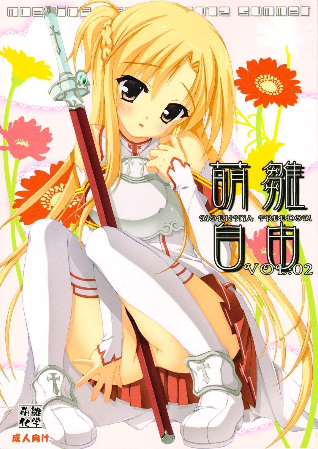 Moehina Jiyuu Vol. 02 0