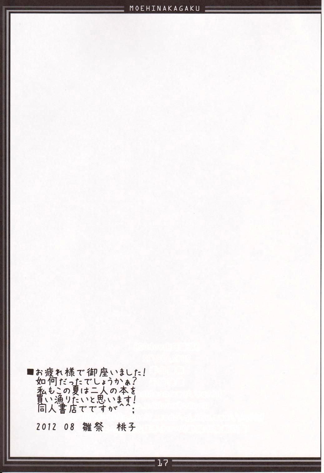 Moehina Jiyuu Vol. 02 15