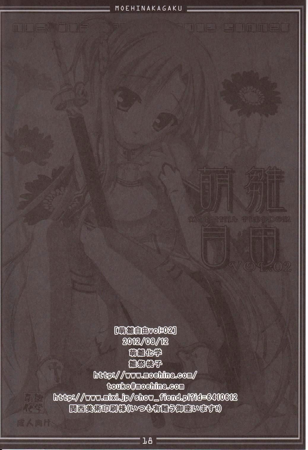 Moehina Jiyuu Vol. 02 16