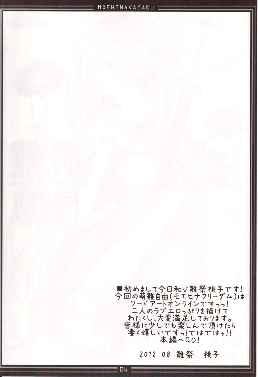 Moehina Jiyuu Vol. 02 2