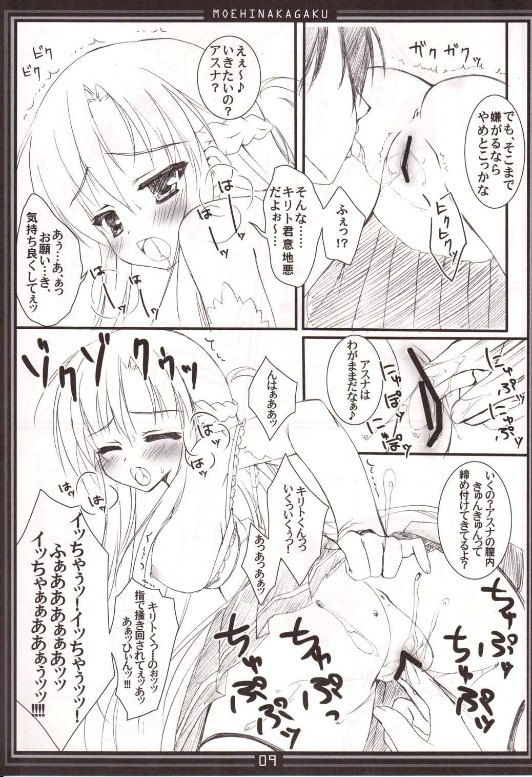 Moehina Jiyuu Vol. 02 7