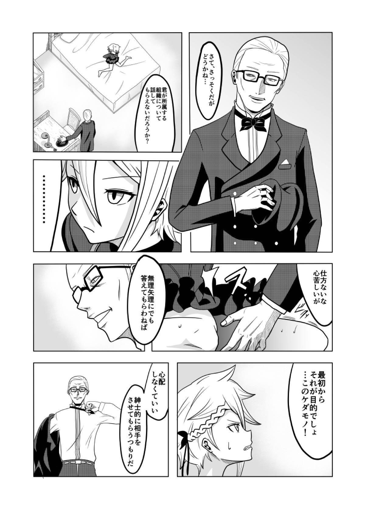 捕まったスパイ 5
