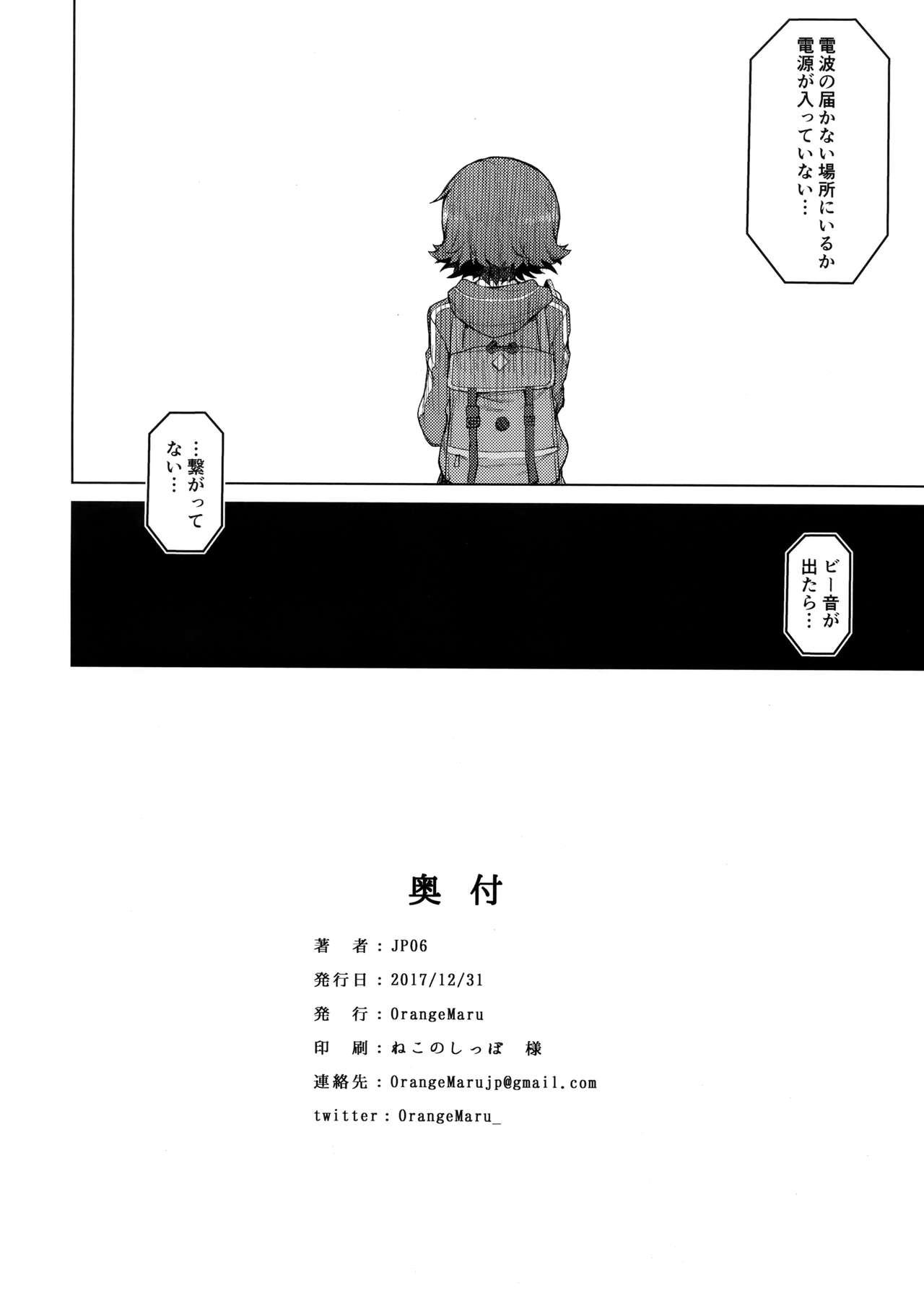 Yogosareta Mitsuboshi 28