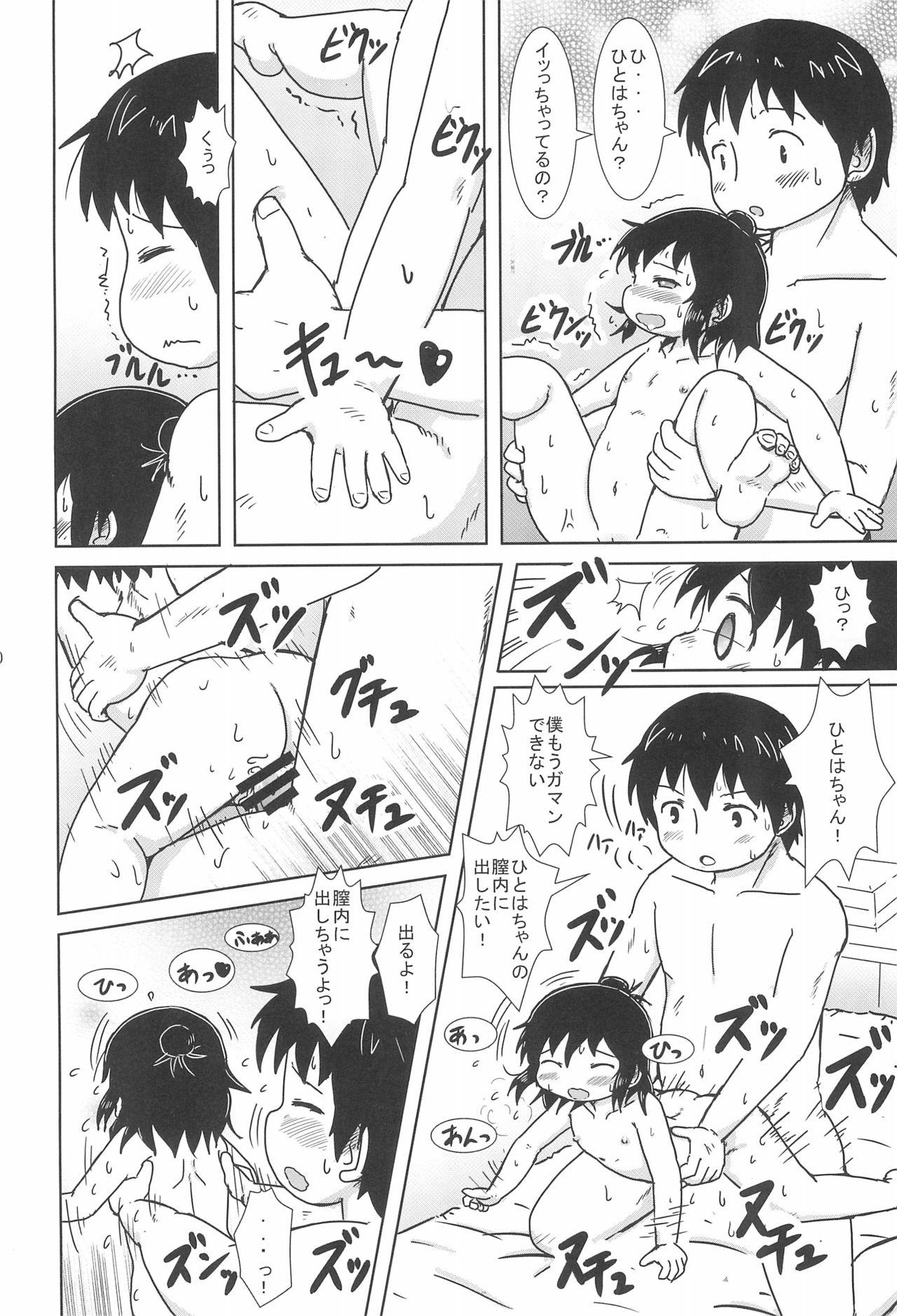 Yawaraka Sanjo-san 19