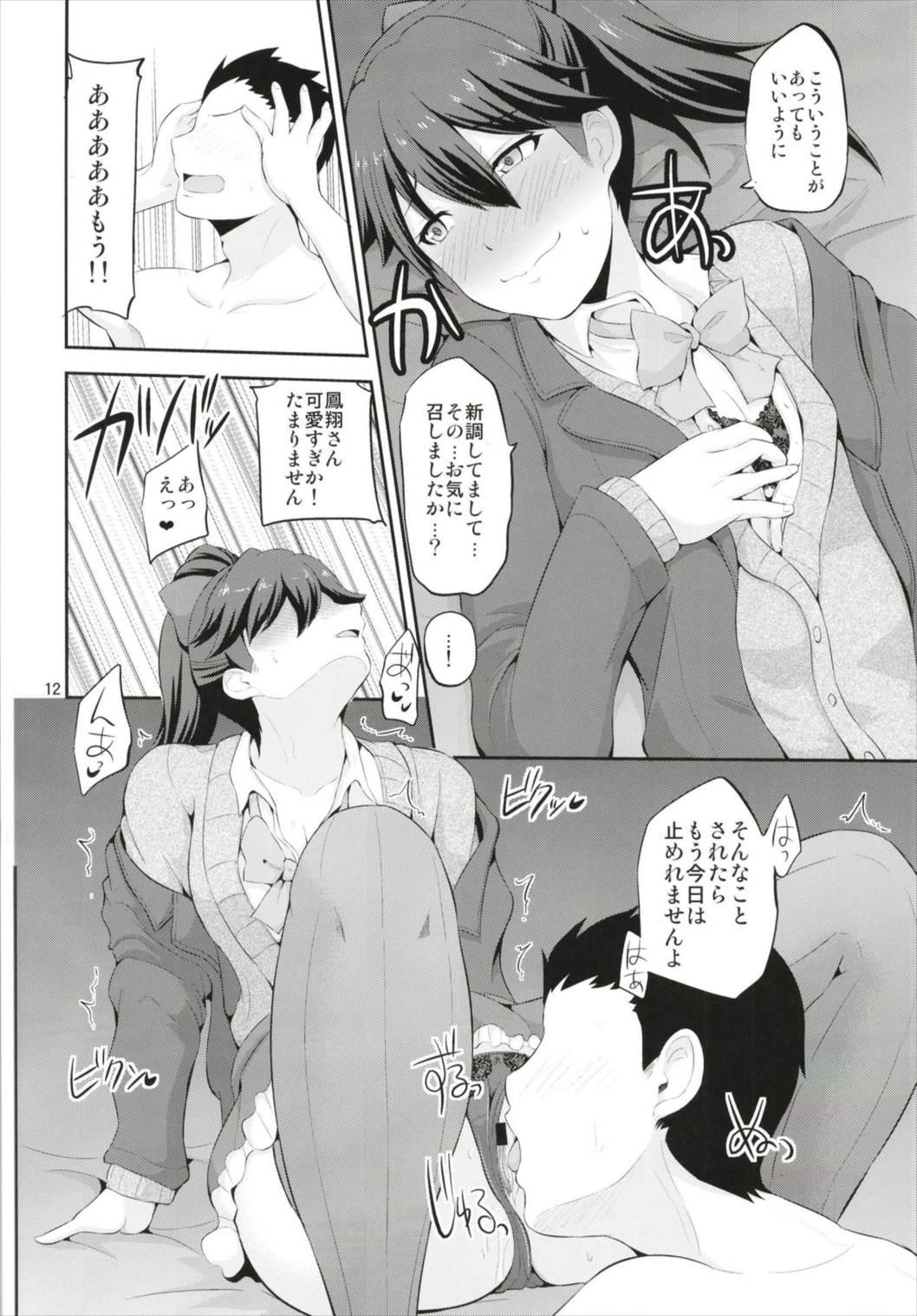 Seifuku Houshou Shukuhaku Koubi 11