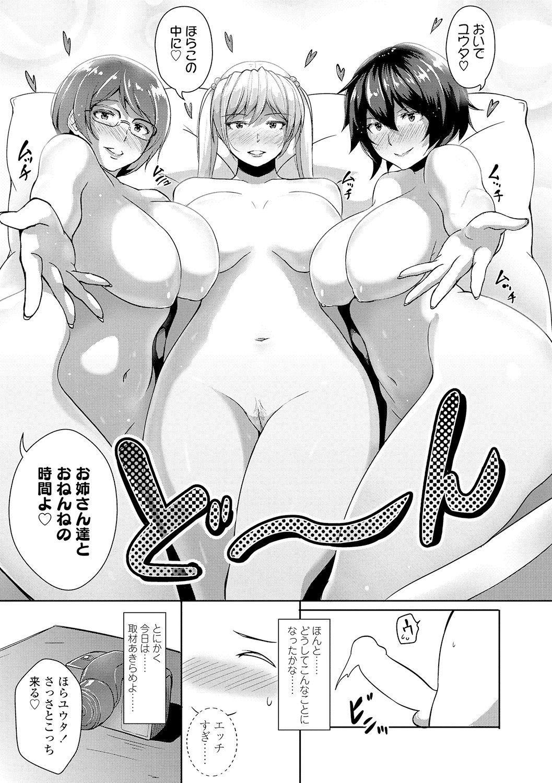 Wakeari Rankou Haraminex! 132