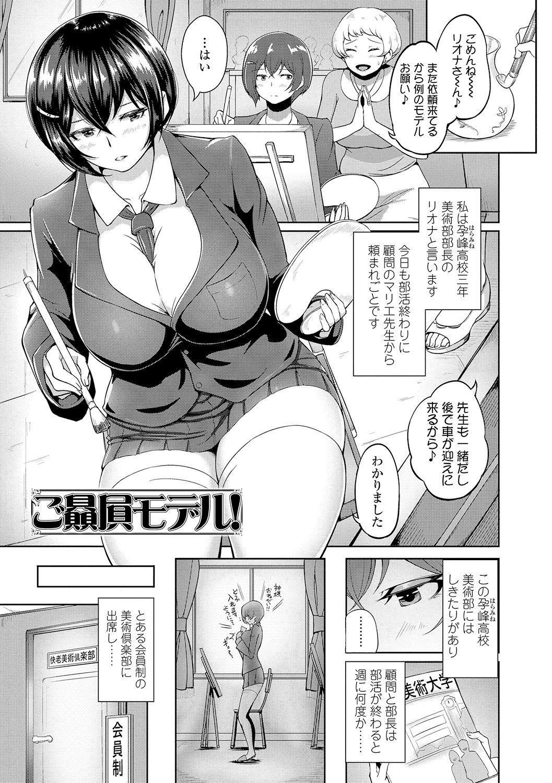 Wakeari Rankou Haraminex! 136