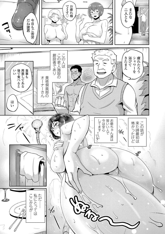 Wakeari Rankou Haraminex! 142