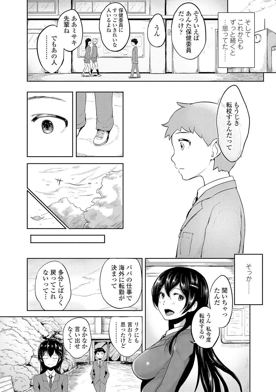Wakeari Rankou Haraminex! 159