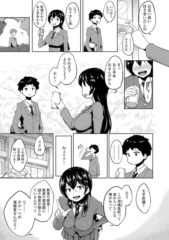 Wakeari Rankou Haraminex! 160