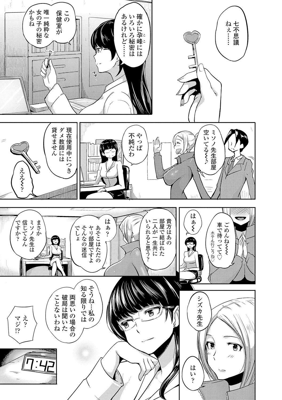 Wakeari Rankou Haraminex! 170