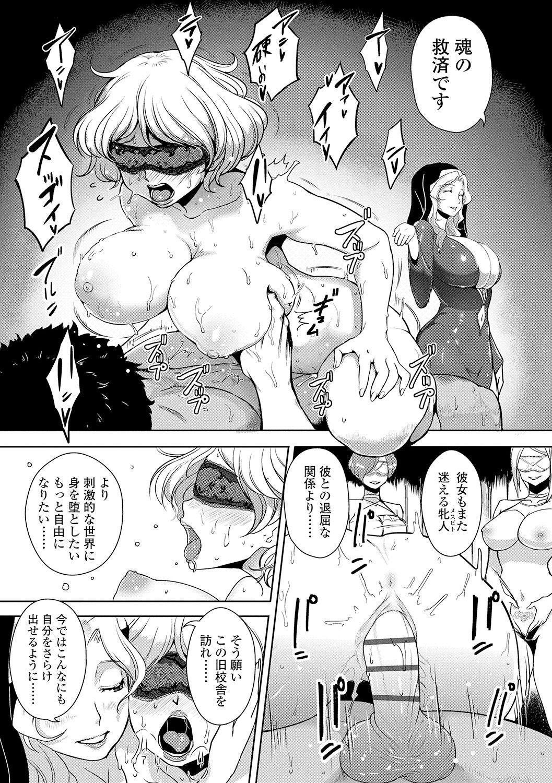 Wakeari Rankou Haraminex! 190