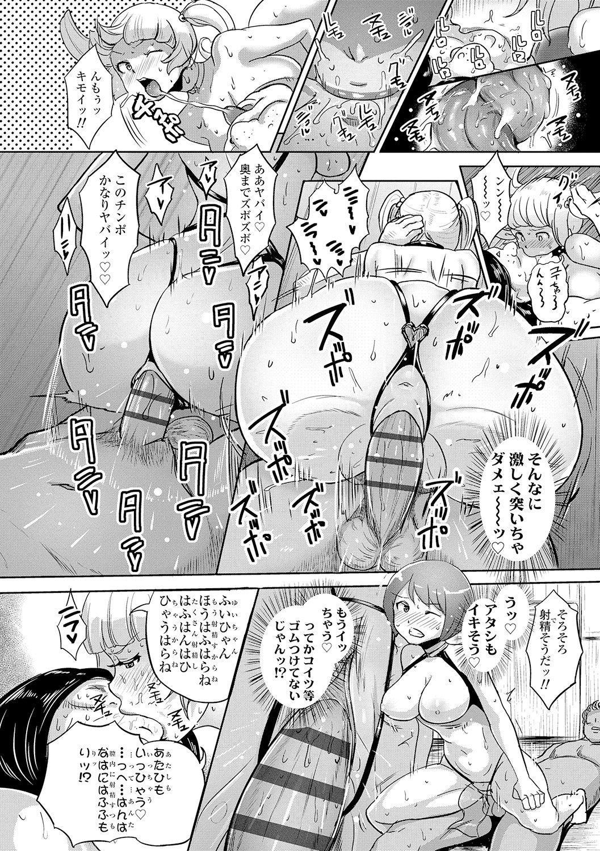 Wakeari Rankou Haraminex! 203