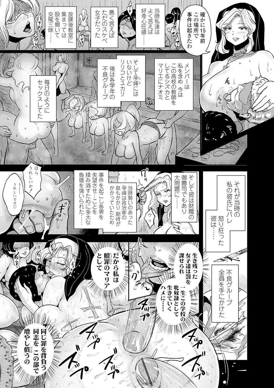 Wakeari Rankou Haraminex! 205