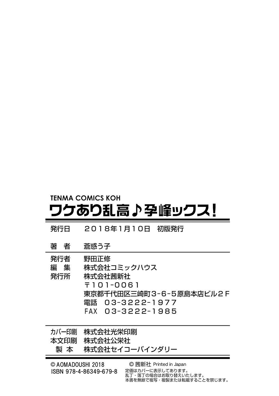Wakeari Rankou Haraminex! 225