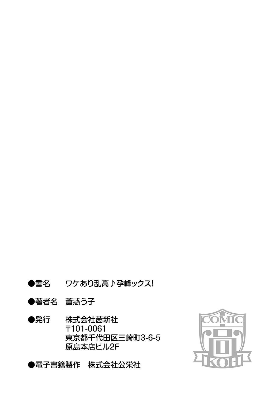 Wakeari Rankou Haraminex! 230