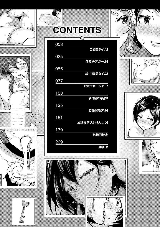 Wakeari Rankou Haraminex! 3