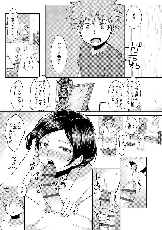 Wakeari Rankou Haraminex! 68