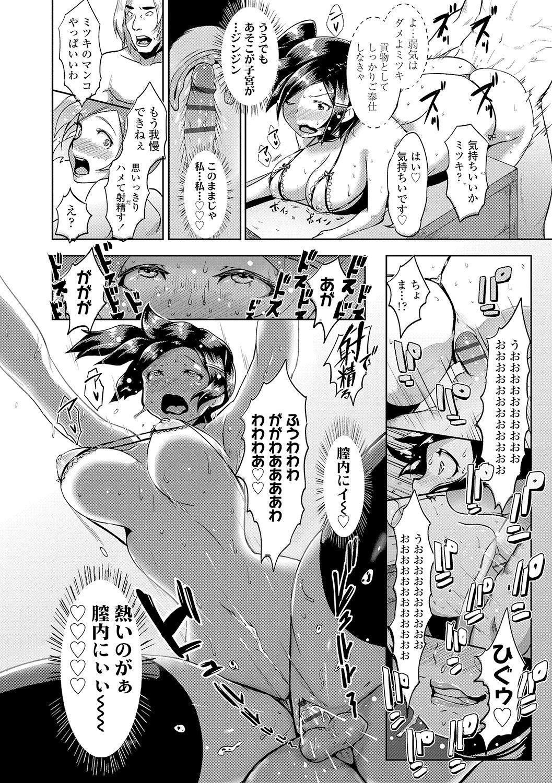 Wakeari Rankou Haraminex! 93