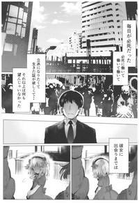 Dame P Dakedo Amayakasaretai shi Shikararetai, Soredemo tte Yurusaretai 2