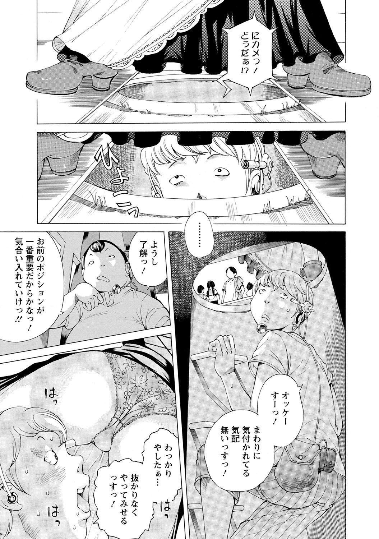 Sweettsu 137