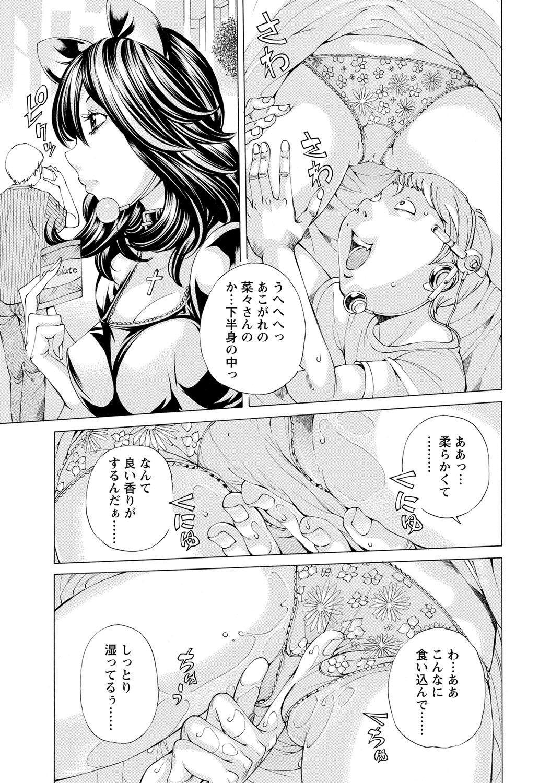 Sweettsu 139
