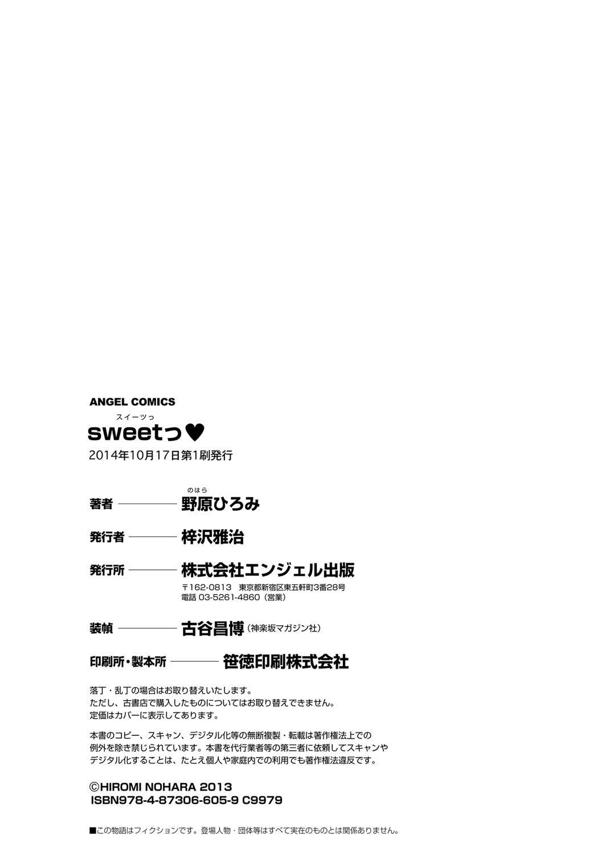 Sweettsu 170