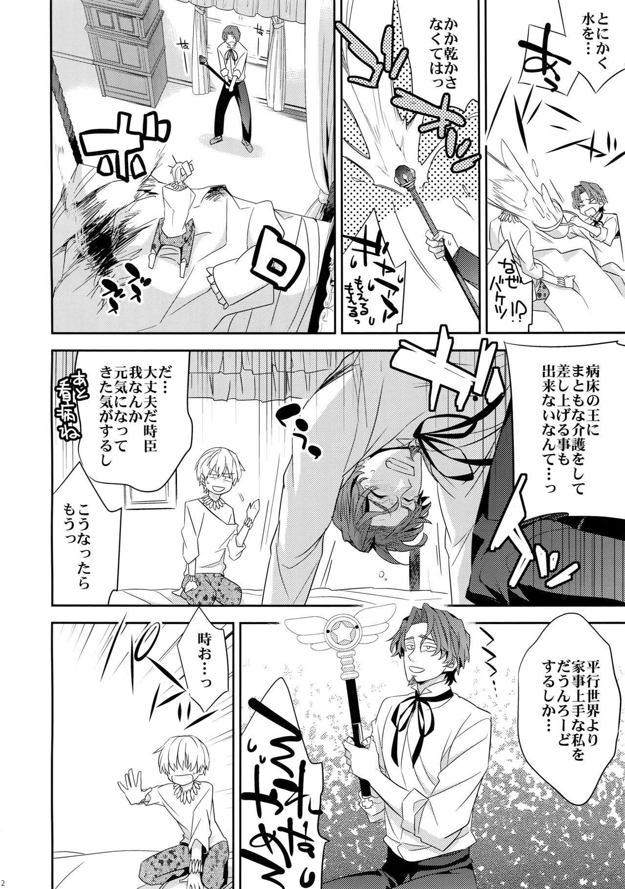 Mahou Chuunen ni Narimashite ~Ou no kanbyou Ganbari Masu! 9