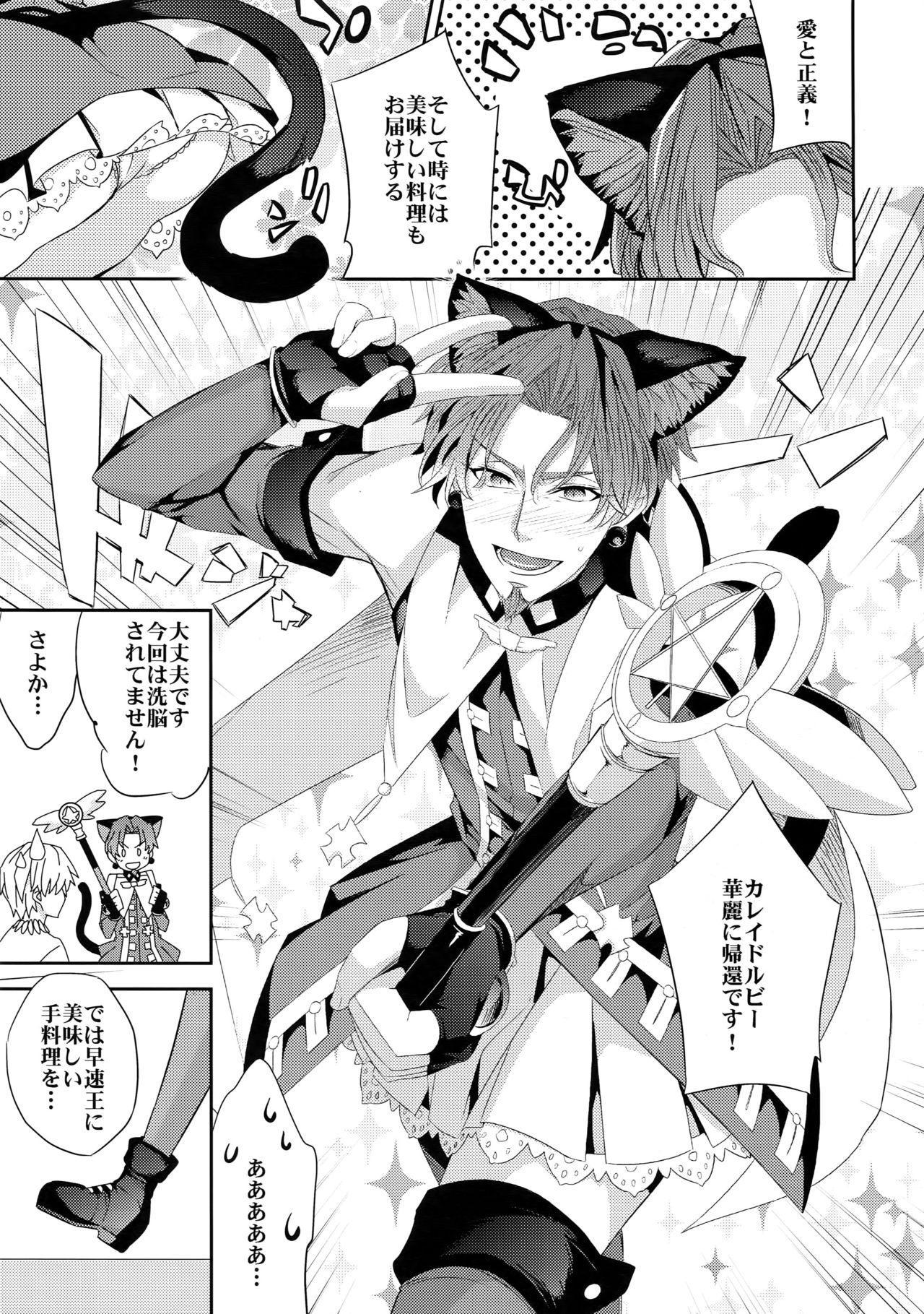 Mahou Chuunen ni Narimashite ~Ou no kanbyou Ganbari Masu! 10