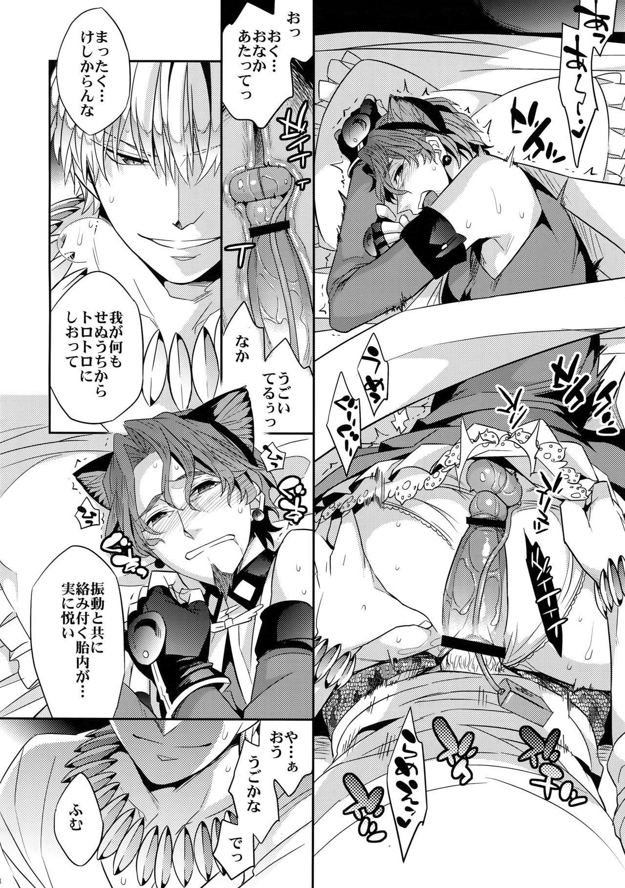 Mahou Chuunen ni Narimashite ~Ou no kanbyou Ganbari Masu! 15
