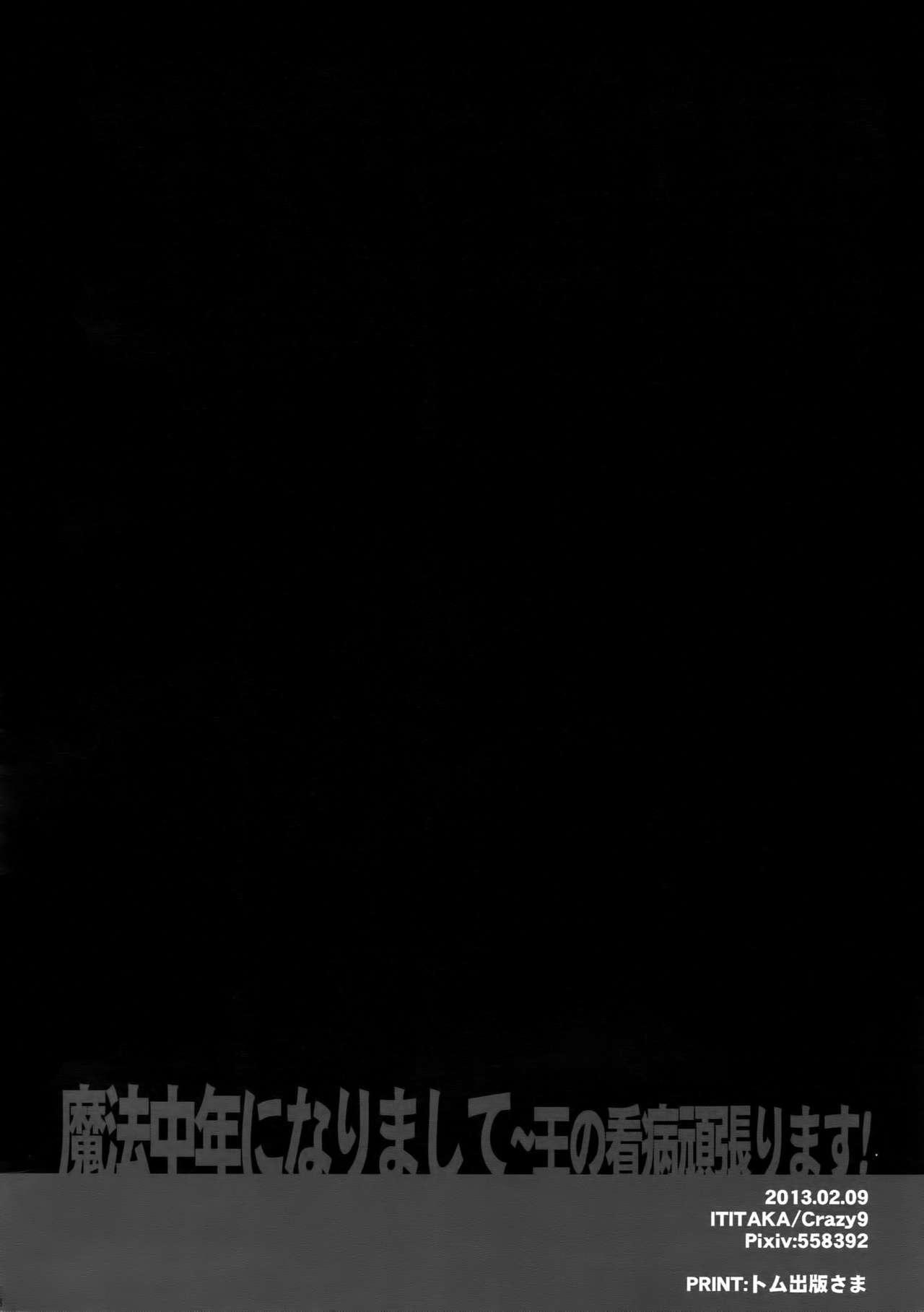 Mahou Chuunen ni Narimashite ~Ou no kanbyou Ganbari Masu! 25